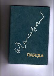 А. Чаковский Победа.