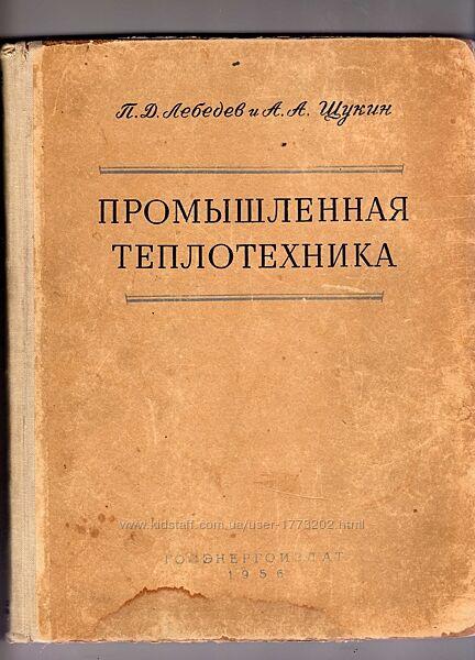 П. Д. Лебедев, А. А. ЩукинПромышленная теплотехника.