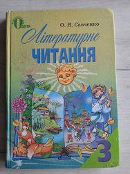 Школьные книги  літературне читання