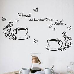 Наклейки на стены в кухню, наклейка кофе, чашка