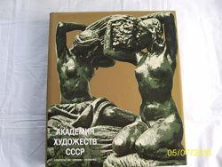 Академия художеств СССР.