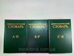 Дипломатический словарь. В 3-х т. Четвертое переработанное и дополненное