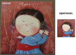 Копия известной художницы Е. Гапчинской  Серёжка.