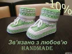 Передсвяткові знижки Вязані черевички-чобітки
