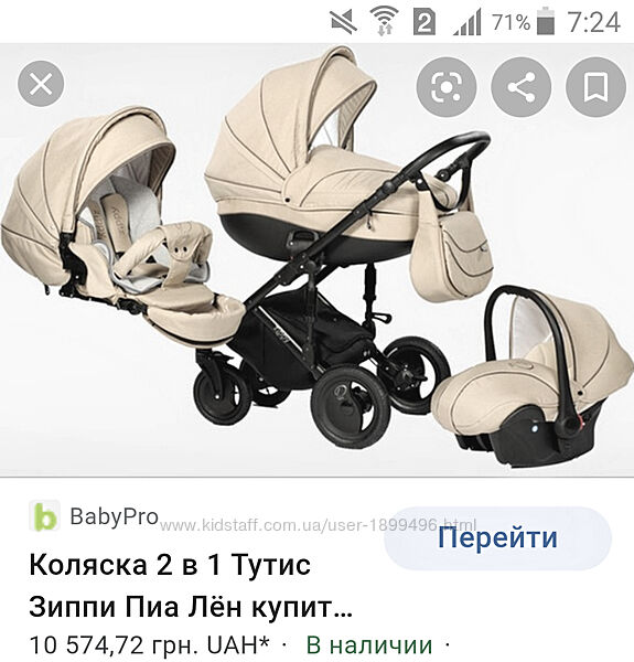 Шикарная  коляска 3в1 Zippy Pia line новинка