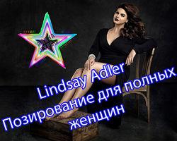 Lindsay Adler - Позирование для полных женщин