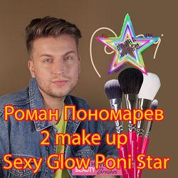 Роман Пономарев - 2 make up Sexy Glow Poni Star