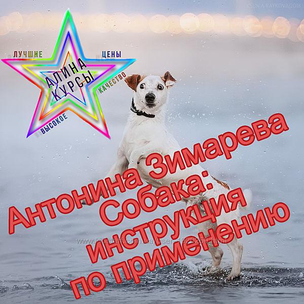 Антонина Зимарева Собака инструкция по применению