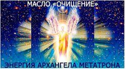 Эфирные ангельские масла на Очищение, исцеление, защиту, денежное .