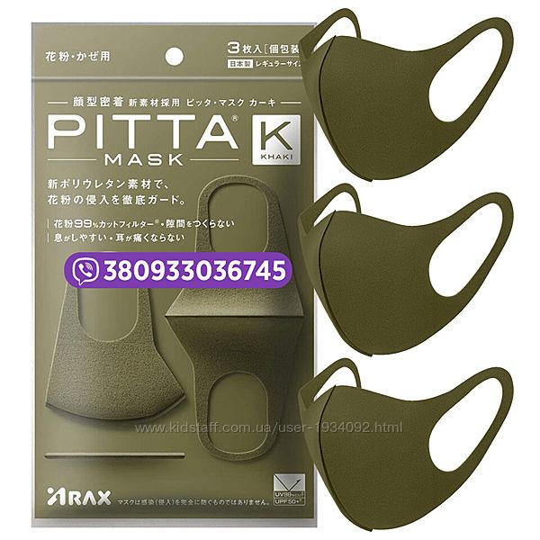 Маски питта/pitta многоразовые защитные Pitta Mask Khaki. Оригинал. Япония