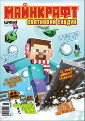 Майнкрафт Minecraft  Журналы Журнали