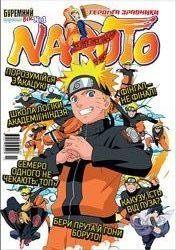Наруто Naruto Журналы Энциклопедии Комиксы