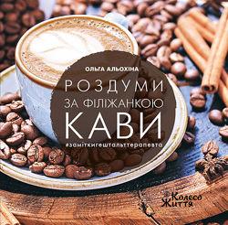 Роздуми за філіжанкою кави, Ольга Альохіна