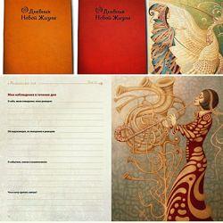 Дневник моей новой жизни