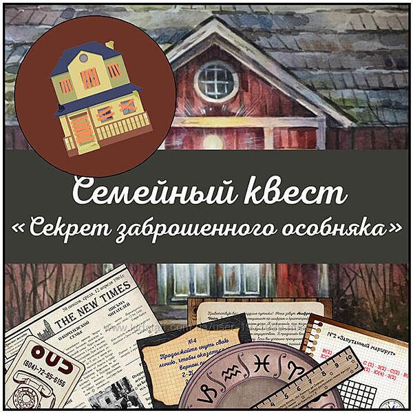 Семейный квест Секрет заброшенного особняка iqevents