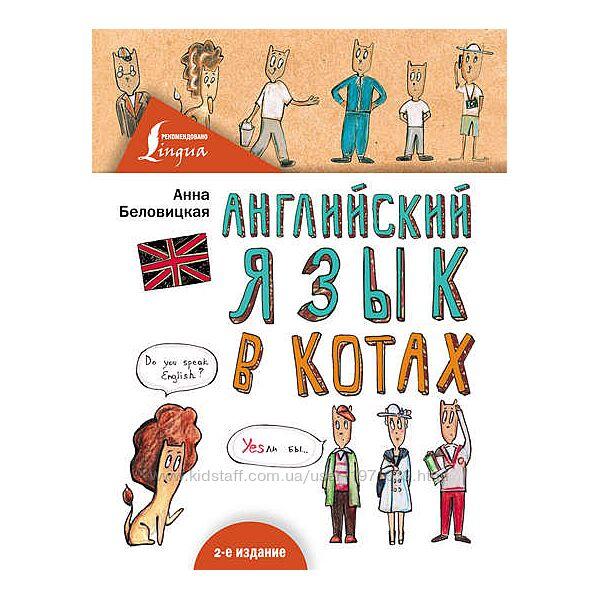 Английский язык в Котах Анна Беловицкая