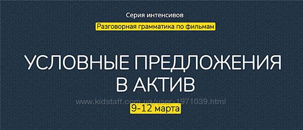 Условные предложения в актив. Тариф - Стандарт Людмила Мандель