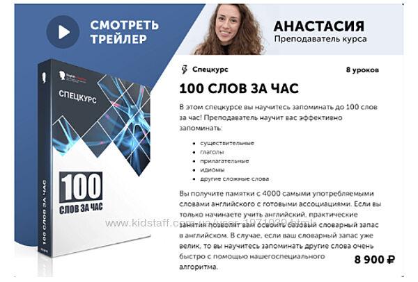 Спецкурс 100 слов за час Алекс Рубанов
