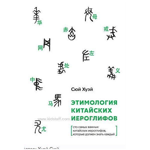Этимология китайских иероглифов. Сто самых важных китайских иероглифов, кот