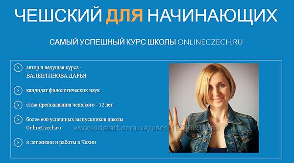 Чешский для начинающих Дарья Валентинова