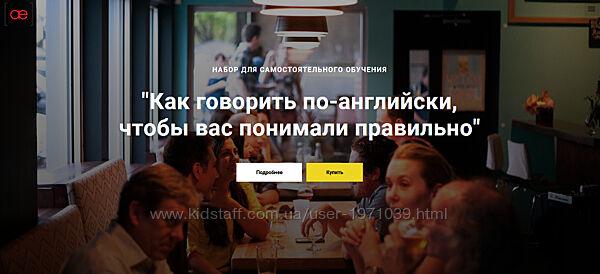 1 Как говорить по-английски, чтобы вас понимали правильно Ирина Бродская,