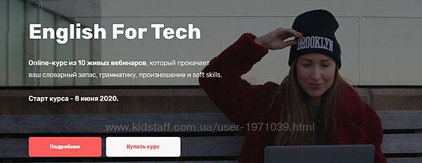 English For Tech Анна Гандрабура, Кейт Кривцова