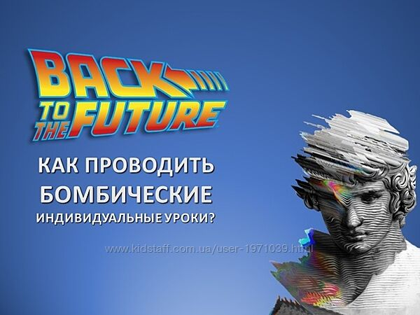Назад в будущее. Тренинг для преподавателей английского языка по индивидуал