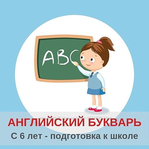 Английский букварь Englishonok ABC