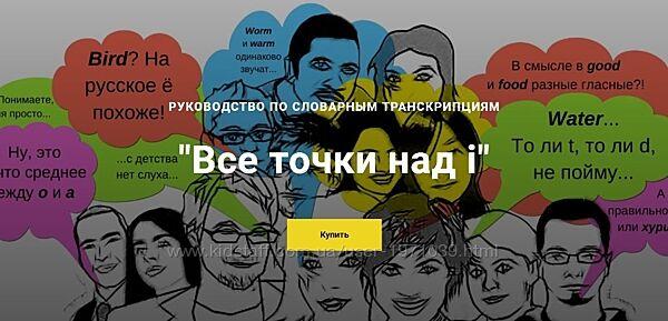 Руководство по словарным транскрипциям Все точки над i Ирина Бродская