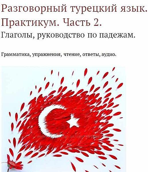 Практикум по разговорному турецкому языку. Часть 2 Елена Бюкер