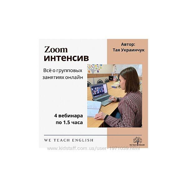 Zoom интенсив. Все о групповых занятиях онлайн Тая Украинчук
