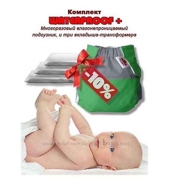 Комплект Многоразовый подгузник с вкладышами от 6 до 12 месяцев