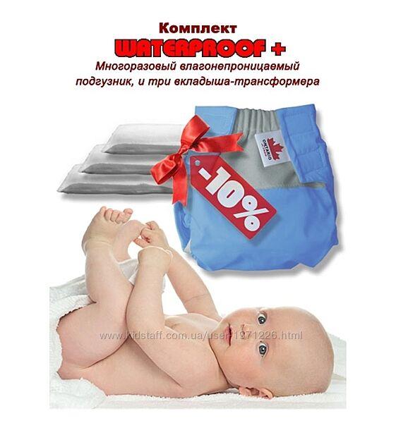 Комплект Многоразовый подгузник с вкладышами для детей от 12 до 18 месяцев