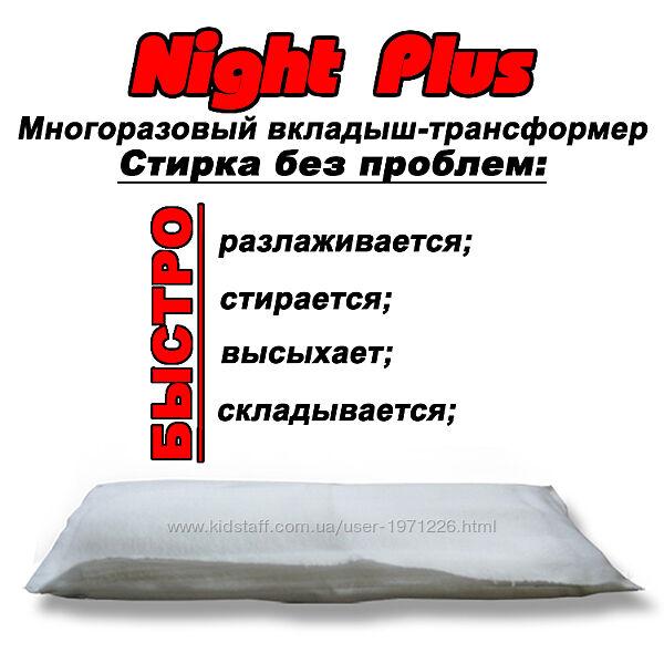 Вкладыш-трансформер Night plus для подгузника Waterproof, 100 хлопок