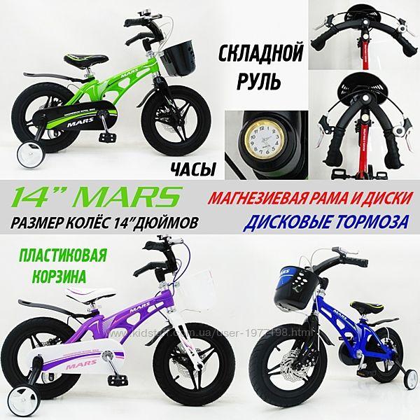 Детский Двухколесный Магнезиевый Велосипед MARS 14 Дюйм Зеленый/Фиолет/Син