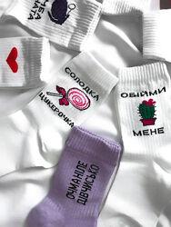 Стильные носки с молодежными принтами
