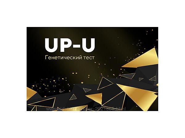 Up-U генетический тест